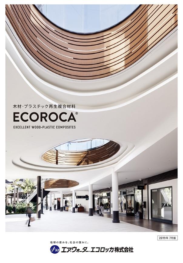 エコロッカ・総合カタログ