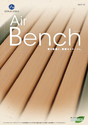 Air Bench(エア・ベンチ) カタログ