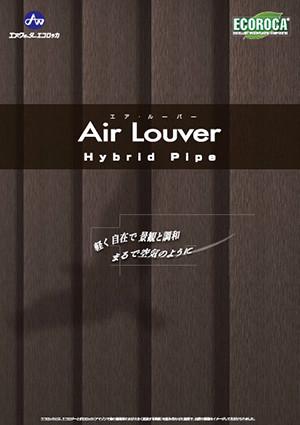 Air Louver(エア・ルーバー) カタログ