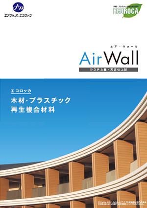 Air Wall (エア・ウォール) カタログ