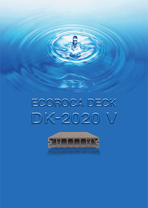 エコロッカ・デッキ/DK-2020V カタログ