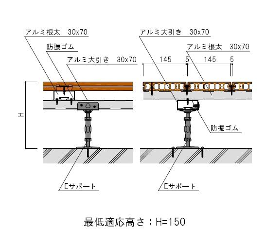 アルミ根太30×70+アルミ大引き30×70