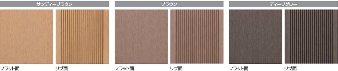 エアJ・デッキ カラーバリエーション