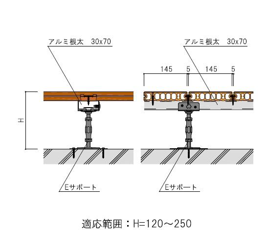 アルミ根太30×70+Eサポート