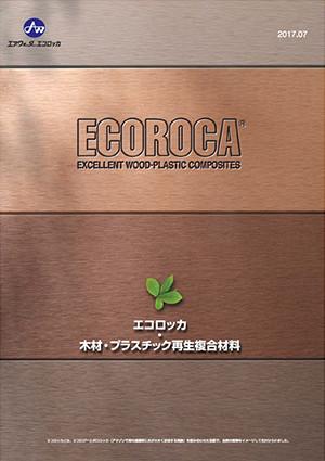 エコロッカ 総合カタログ